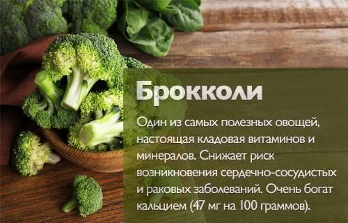 Капуста цветная: калорийность на 100 грамм — 30 ккал. белки, жиры, углеводы, химический состав.