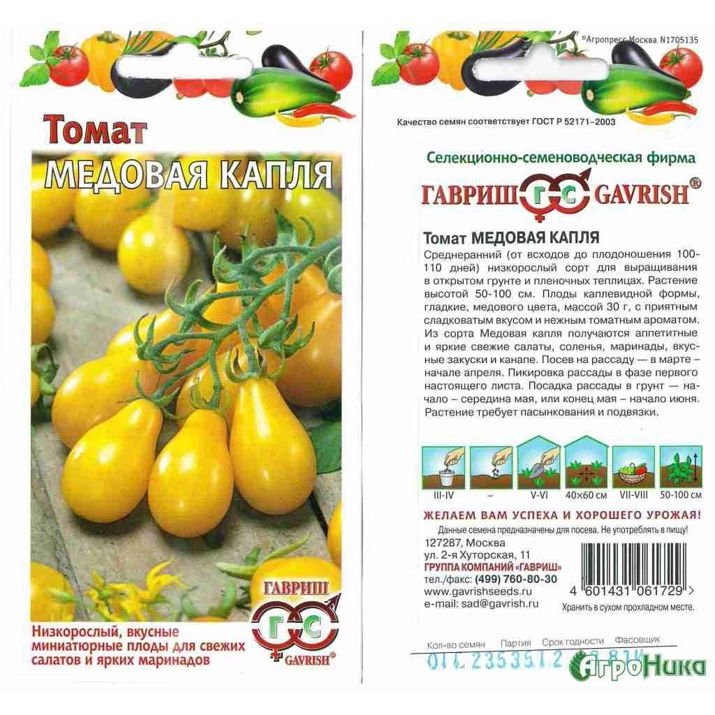 Томат медовая капля: фото, описание и характеристики сорта, особенности выращивания помидоров русский фермер