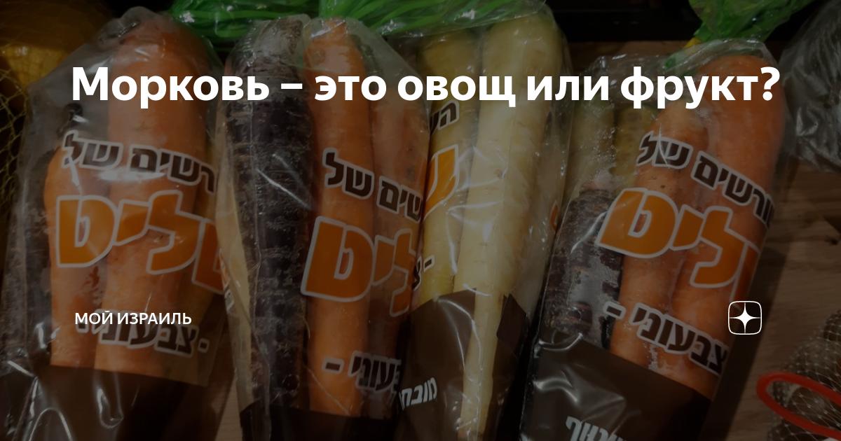 Морковь – полезный овощ лечение соком моркови