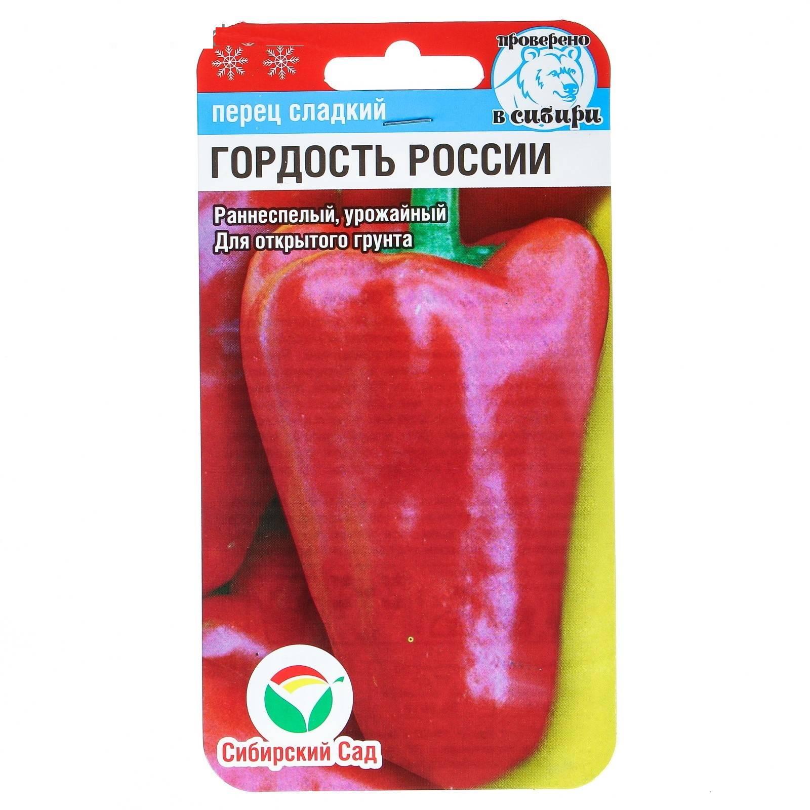 Перец гордость россии: отзывы, фото, урожайность, описание сорта