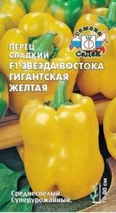Перец звезда востока красная: отзывы, фото, урожайность, описание и характеристика | properez.ru