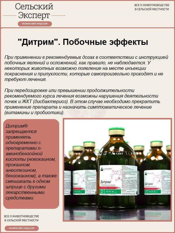 Дитрим: использование препарата, инструкция по применению для кроликов, средство для птиц