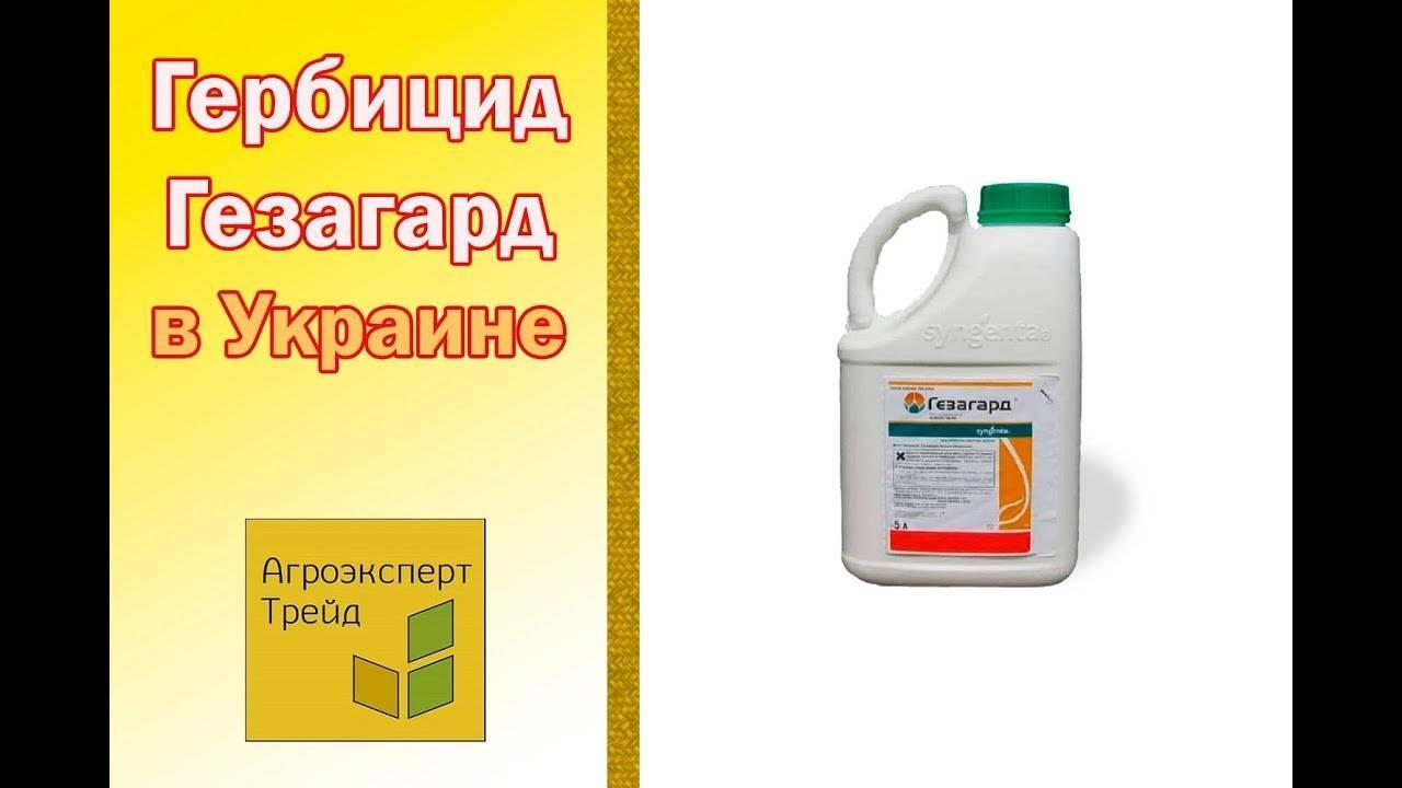 Как применять гербицид гезагард