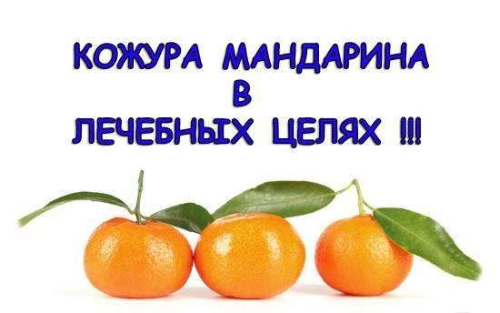 Цукаты из мандариновых корок - рецепт применения в домашних условиях