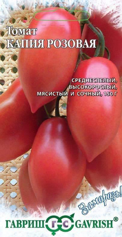 Томат капия розовая характеристика и описание сорта с фото