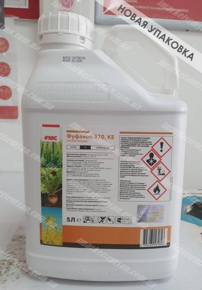 Фуфанон эксперт, вэ (инсектициды и акарициды, пестициды) — agroxxi