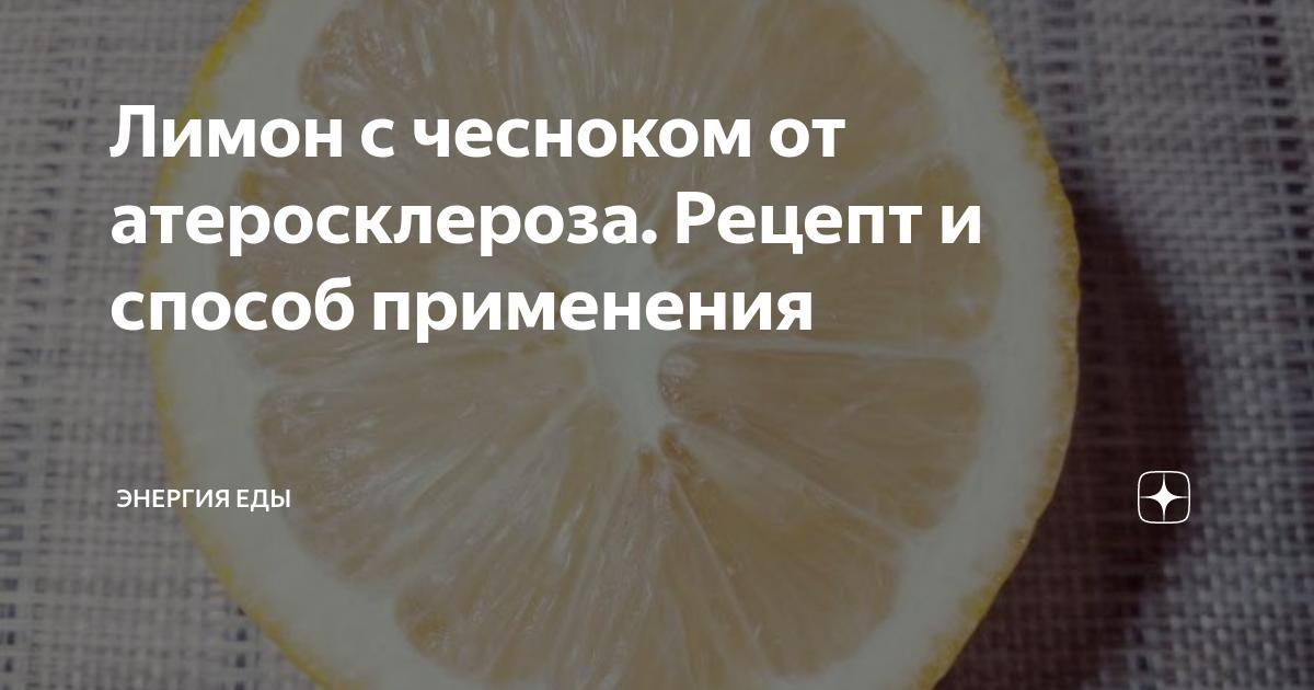 """Лимон от атеросклероза - информационный портал """"твоё сердце"""""""