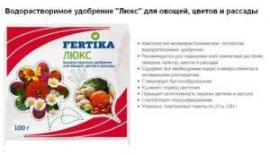Удобрение фертика: инструкция по применению, виды, преимущества, отзывы