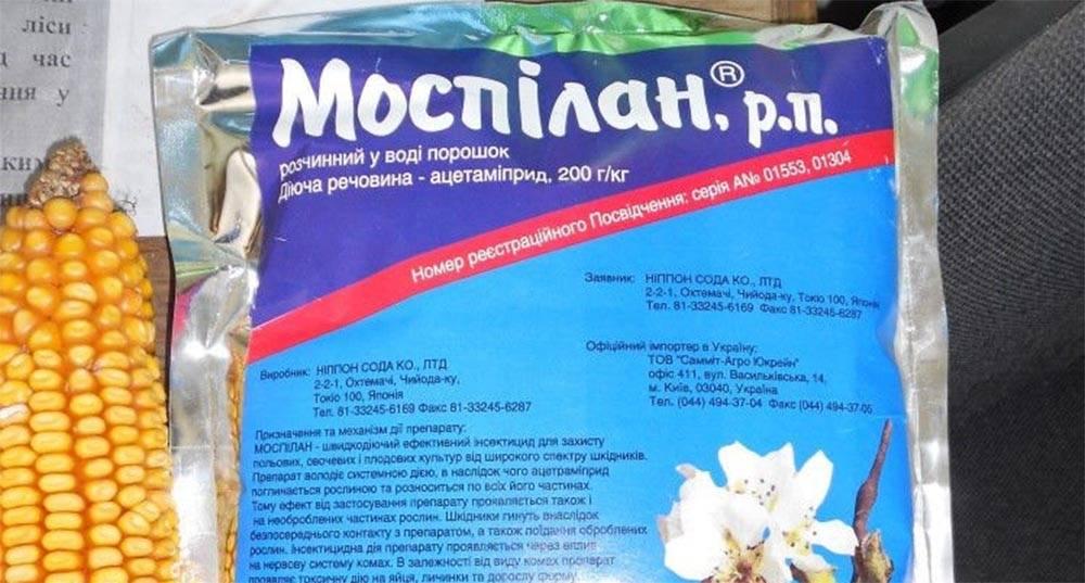Mospilan -profi моспилан 2,5 гр. системный инсектицид от насекомых-вредителей. - нпо биотехнологии - производство/продажа оптом и в розницу!