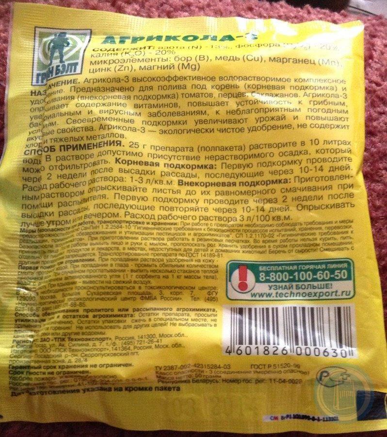 Об агриколе для помидоров: описание, разновидности, средство для удобрения