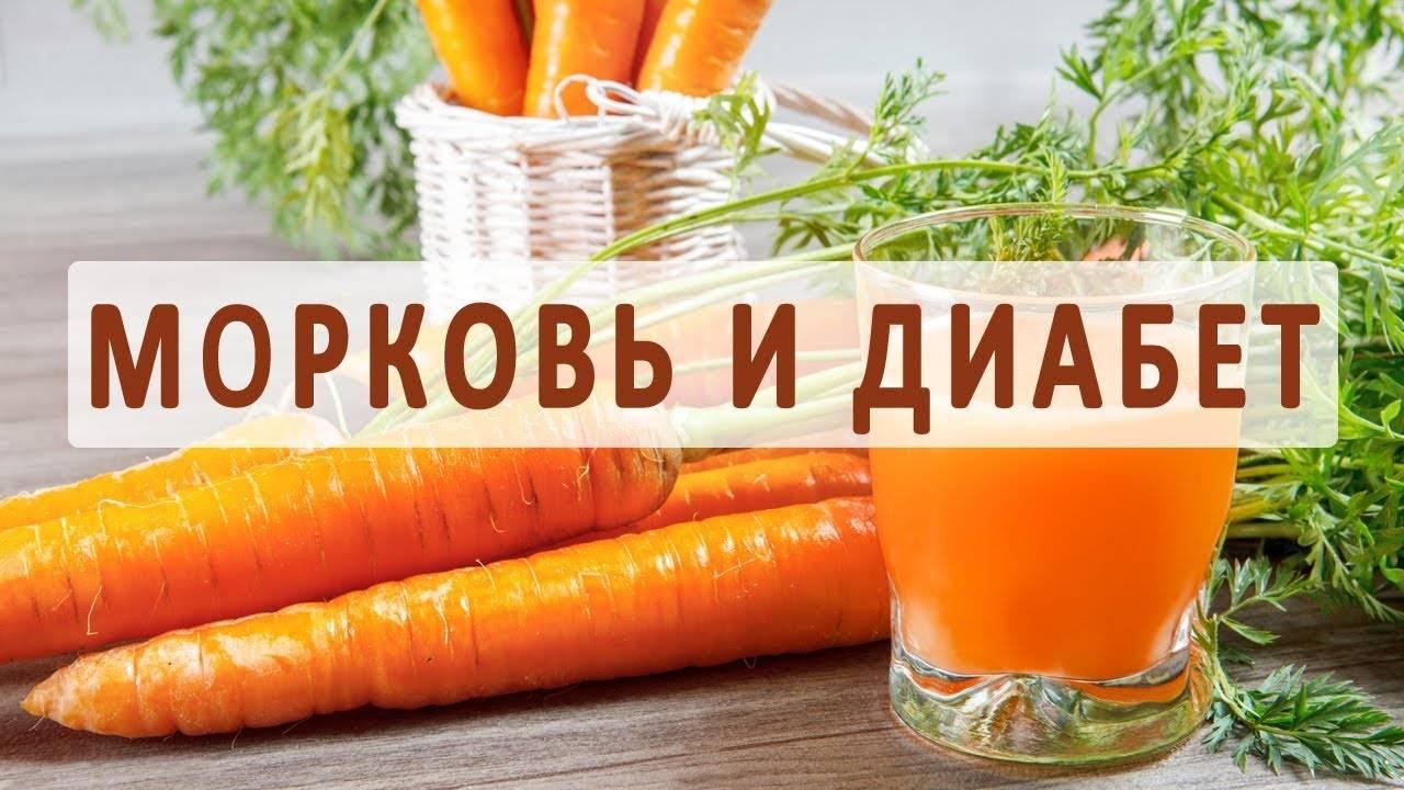 Можно ли есть морковь при диабете - питание и диеты | диабет - симптомы, диагностика, лечение
