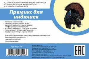 Комбикорм для индюков: состав, нормы, рецепт приготовления своими руками