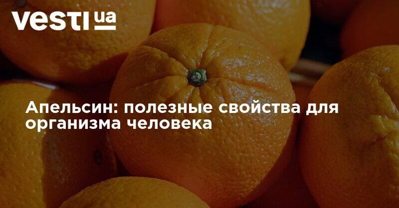 Апельсин - польза и вред, как употреблять, выбирать и хранить