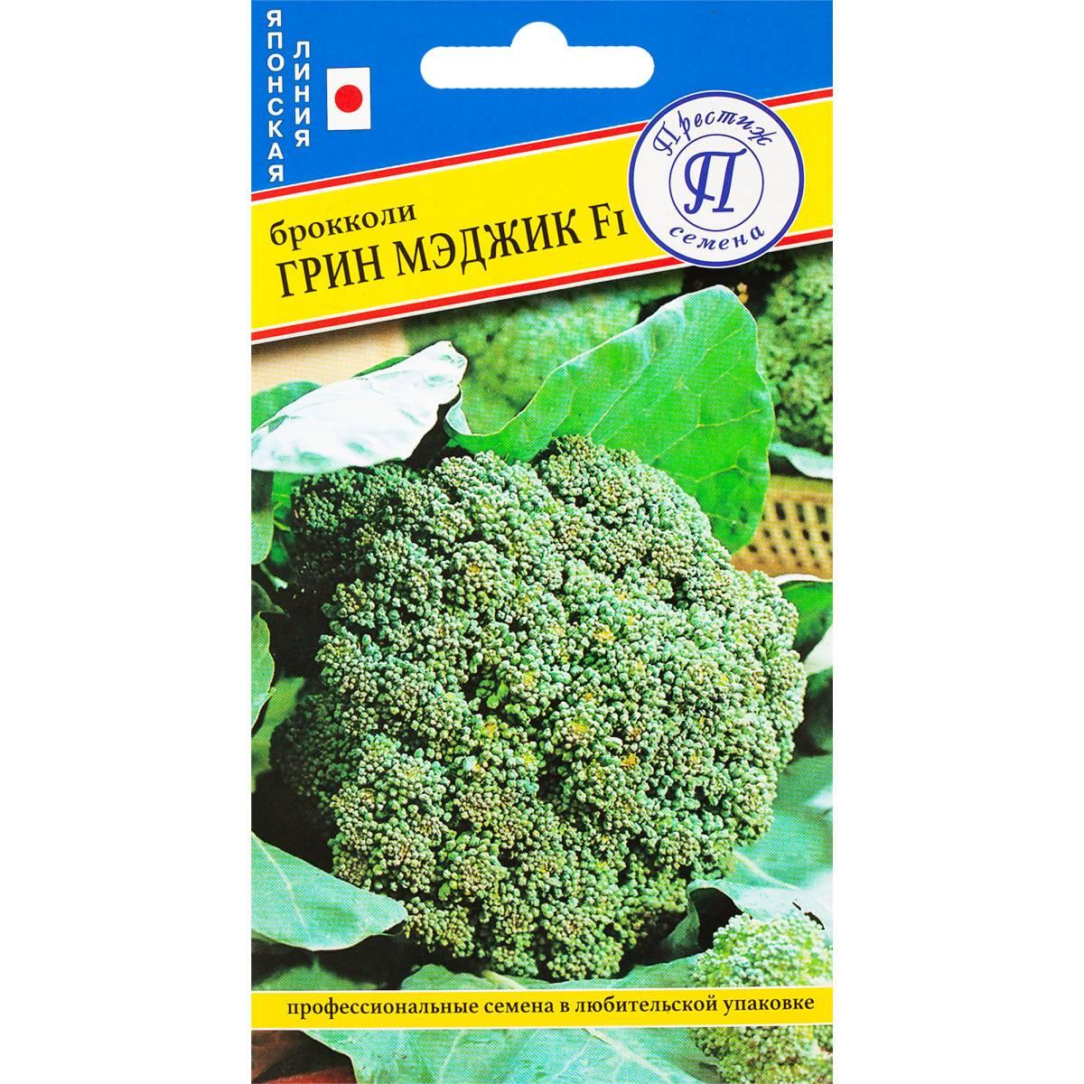 Капуста брокколи грин мэджик f1: отзывы о выращивании, описание сорта и агротехника, фото семян престиж и партнер