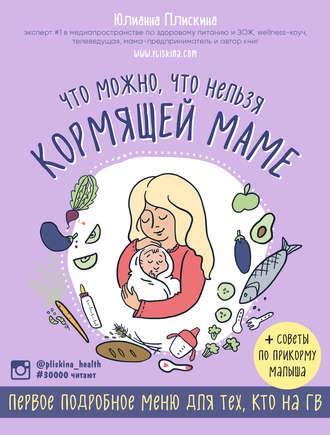 Можно ли кормящей маме есть баклажаны