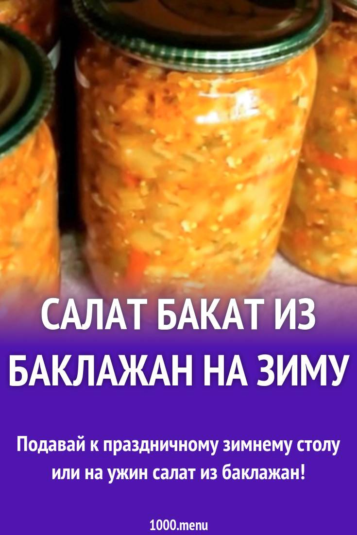 Необыкновенно вкусный салат «бакат» из баклажан на зиму
