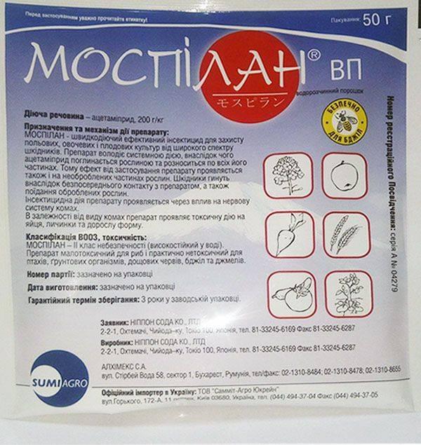 Моспилан - препарат от вредителей. инструкция по применению