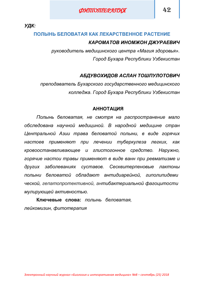 Таблетки от паразитов : названия и способы применения | компетентно о здоровье на ilive