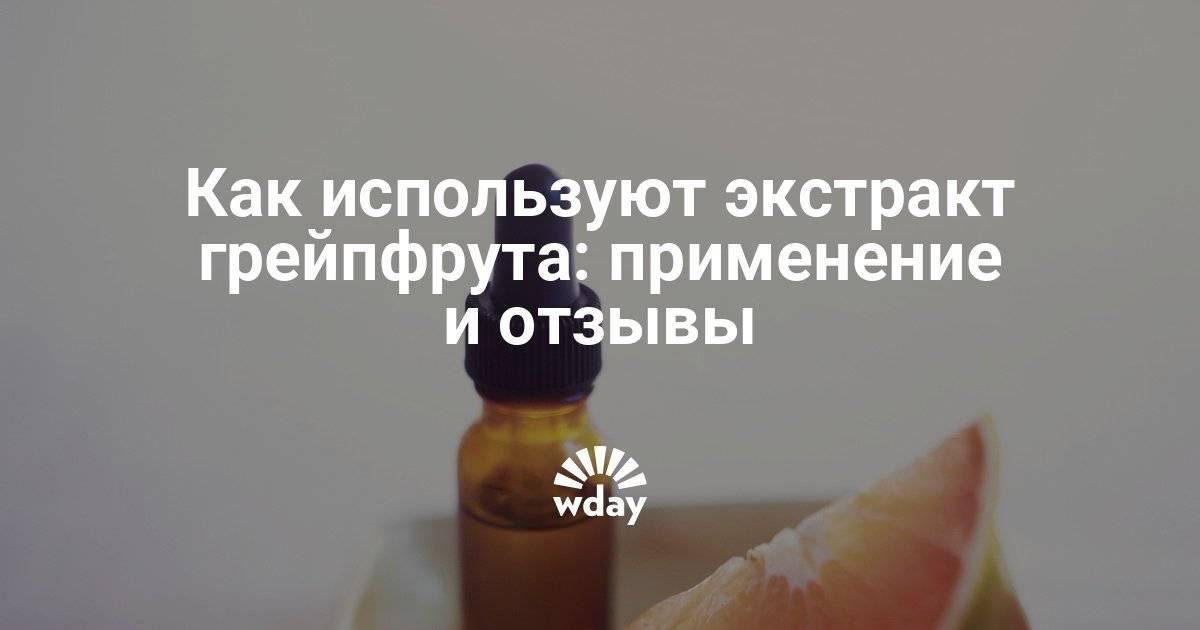 Экстракт грейпфрутовых косточек iherb   iklumba
