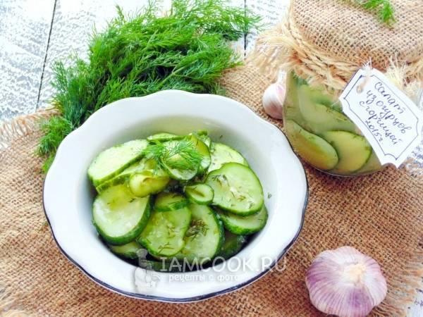 Салат из огурцов с горчицей на зиму