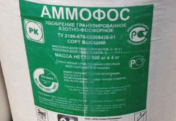 Удобрение аммофос - состав, нормы внесения, производство