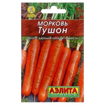 Морковь московская зимняя: отзывы, описание сорта, фото