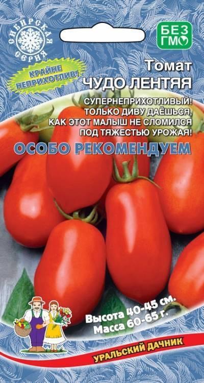 """Томат """"чудо лентяя"""": описание сорта и характеристики плодов русский фермер"""