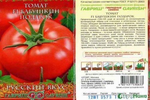 Томат бабушкин подарок: отзывы, фото, урожайность, описание и характеристика | tomatland.ru