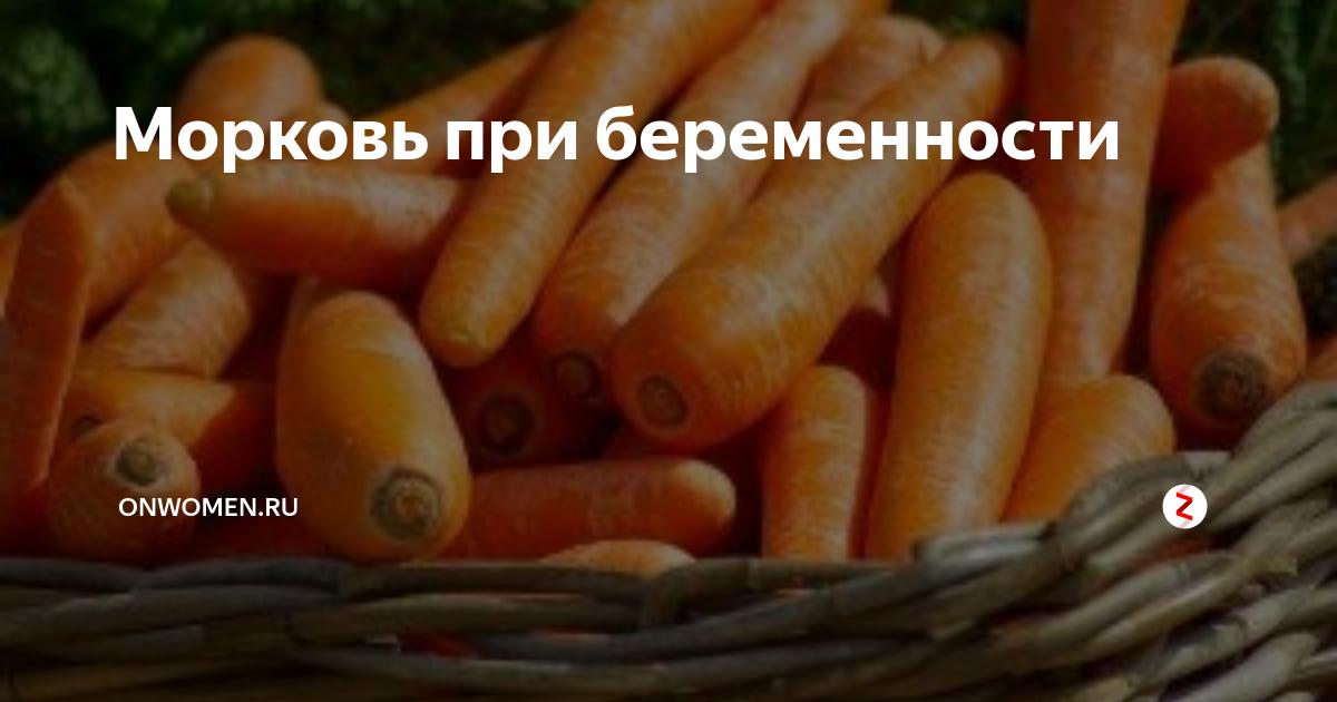 Морковь при беременности: польза или вред? - для мам
