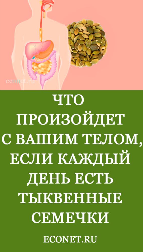 Тыквенные семечки от глистов: как и сколько принимать детям и взрослым