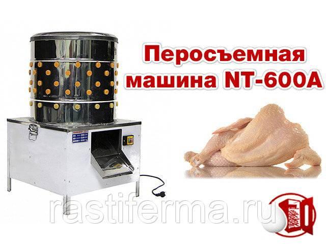 Перосъемная машина для гусей: выбор, изготовление своими руками