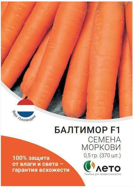 Морковь балтимор f1: отзывы, описание сорта, фото
