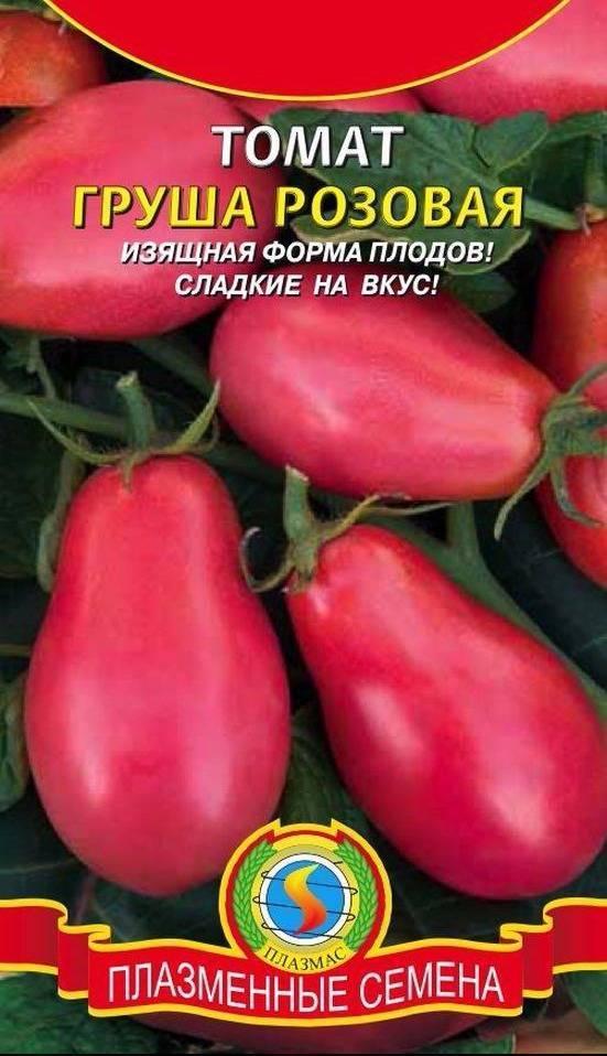 Томат Розовая груша