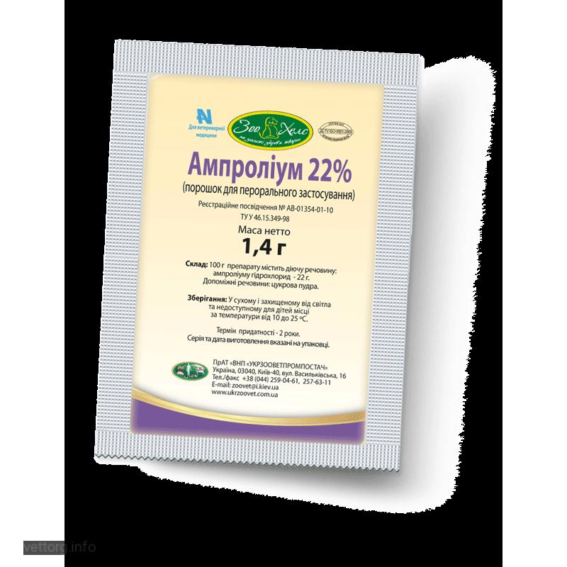 Что такое ампролиум: инструкция по применению препарата для цыплят или птиц бройлеров и кроликов, его дозировка и отзывы об этом