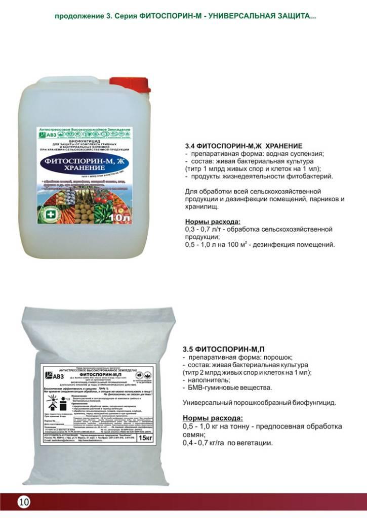 Фитоспорин-м: инструкция по применению для томатов