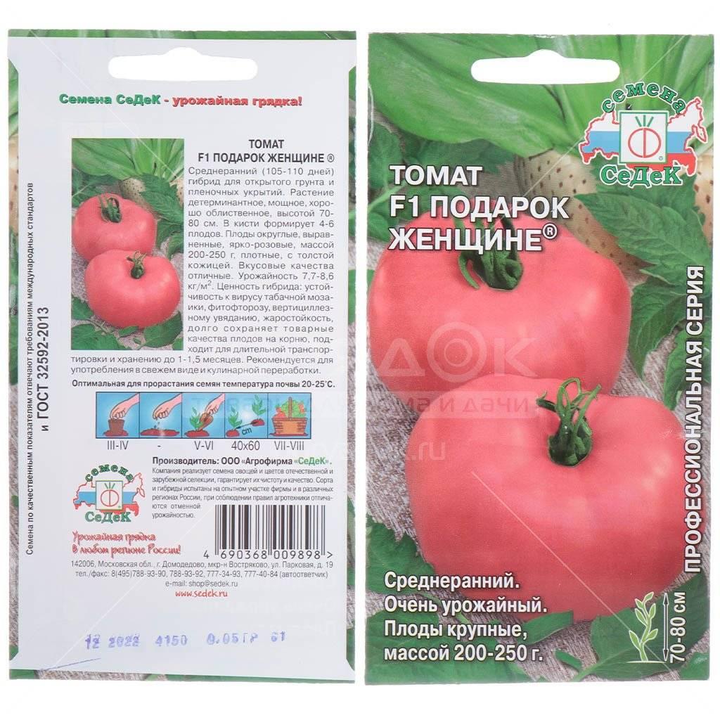 Семена томат подарок женщине f1: описание сорта, фото. купить с доставкой или почтой россии.