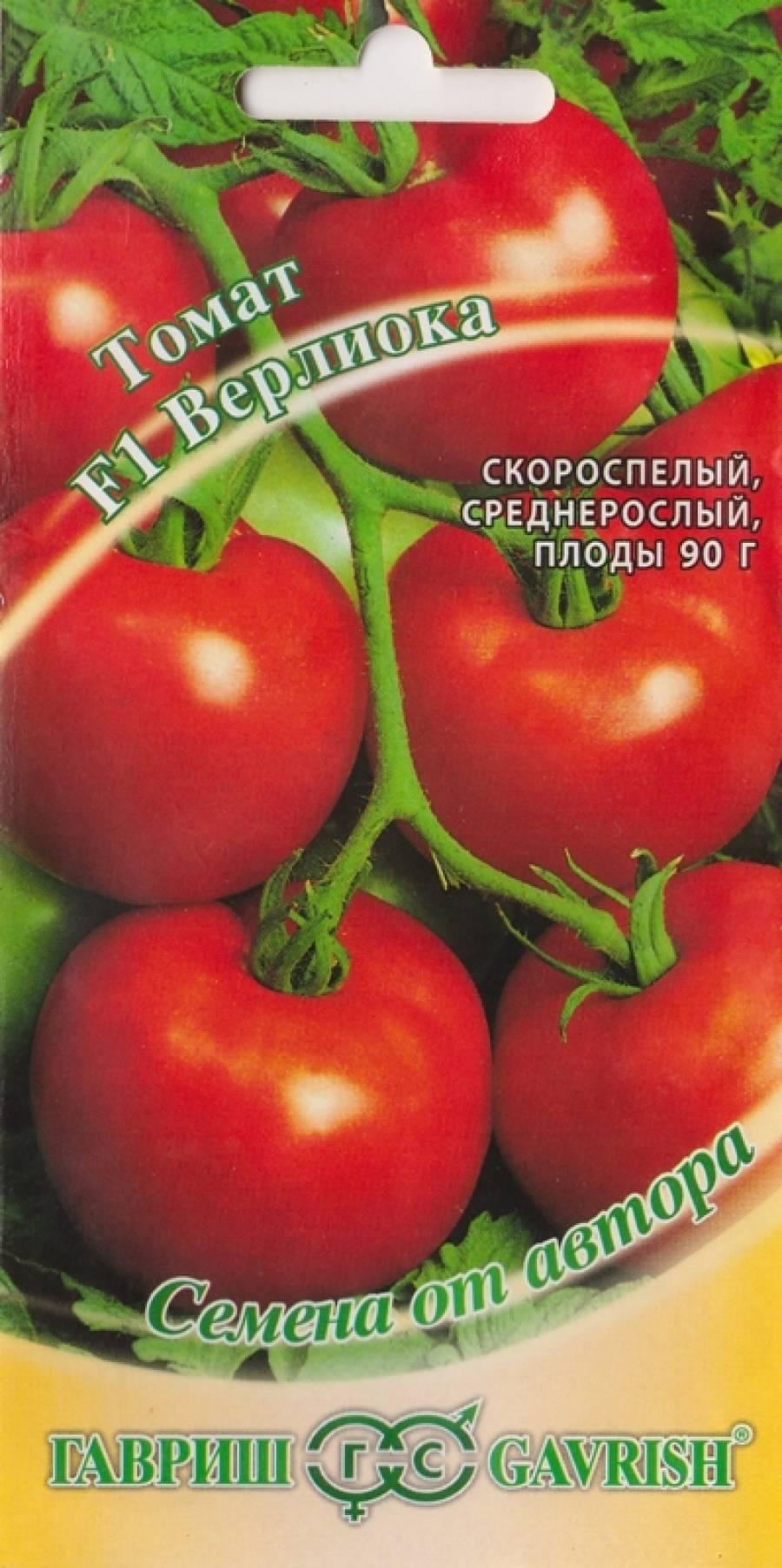 """Томат """"верлиока"""" f1: описание и характеристика сорта, рекомендации по выращиванию отличного урожая помидор, фото-материалы русский фермер"""