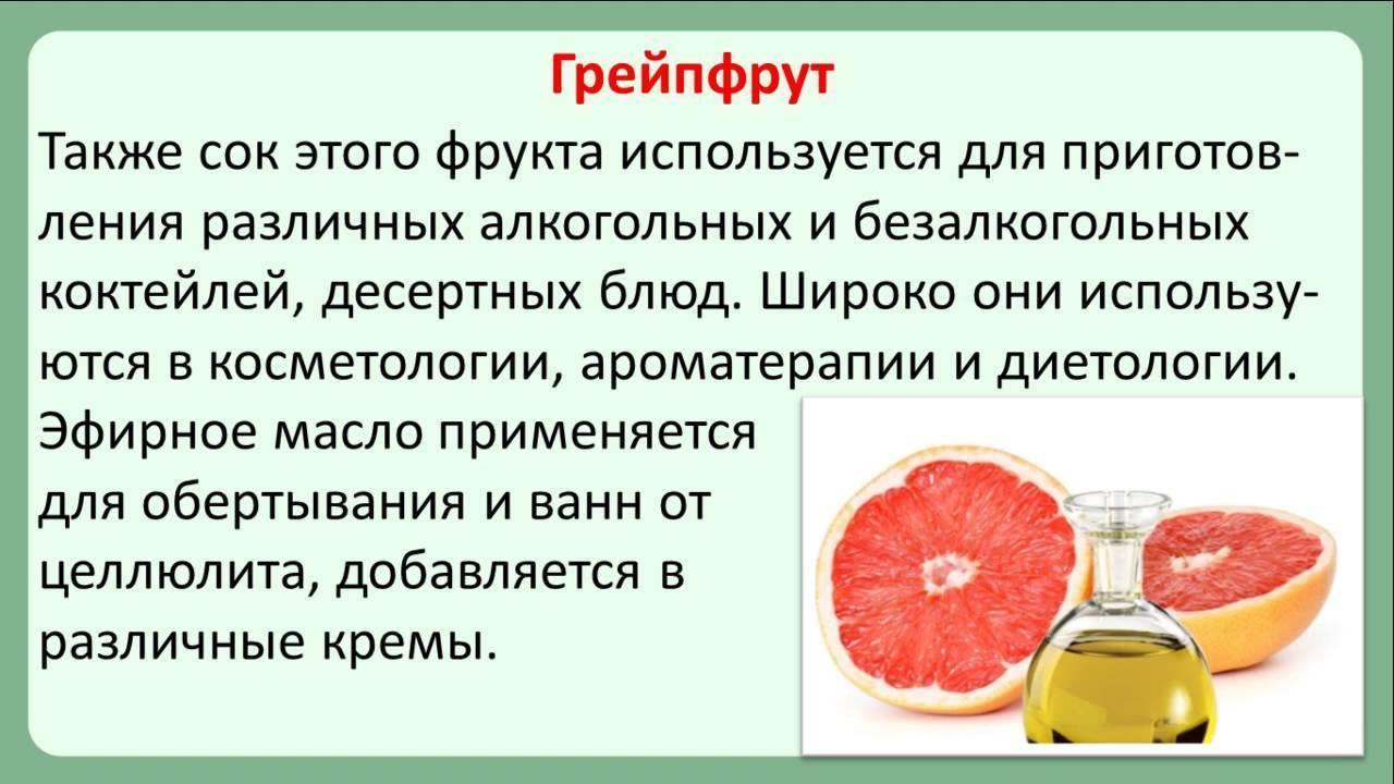 Употребление грейпфрутов при сахарном диабете