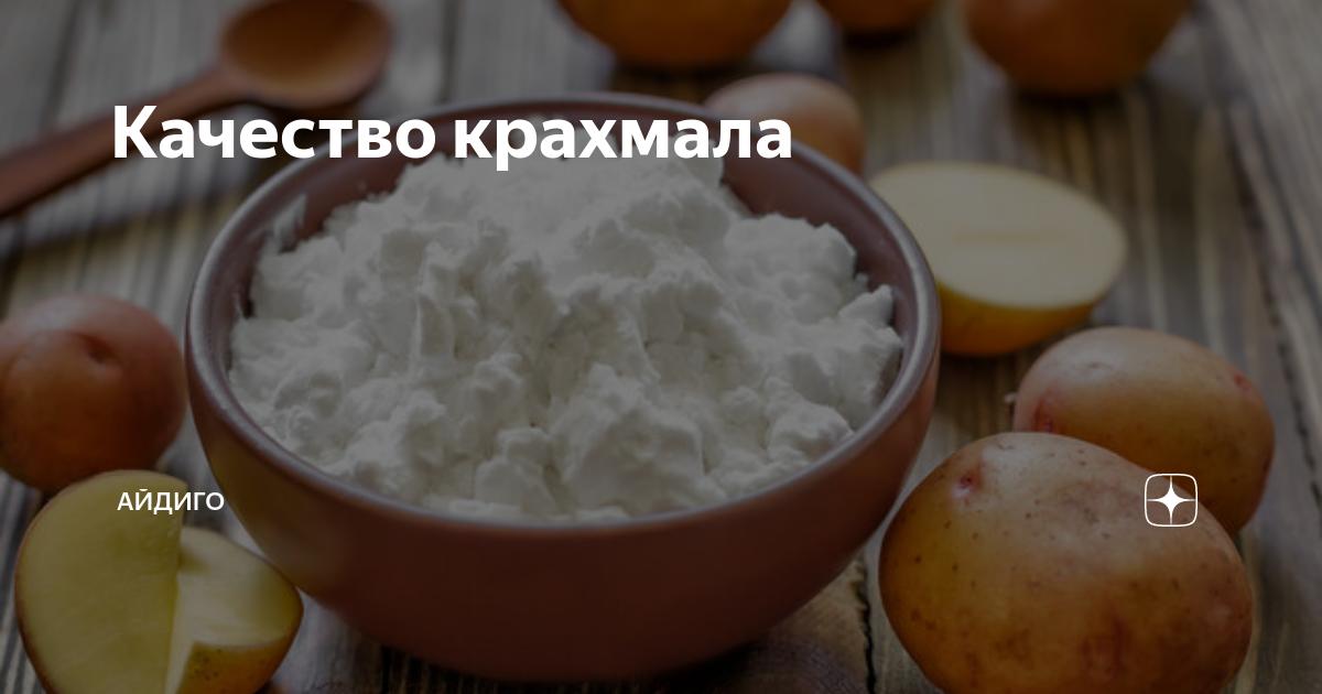 Как сделать крахмал из картофеля в домашних условиях пошагово