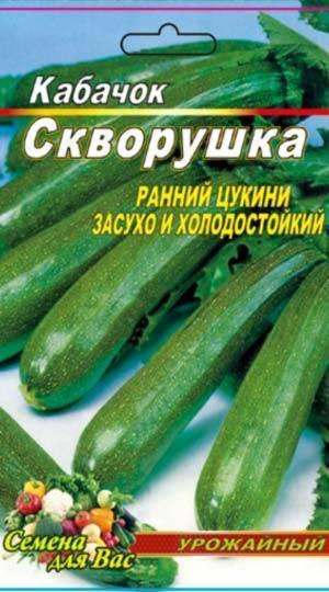 Выращивание кабачков Скворушка