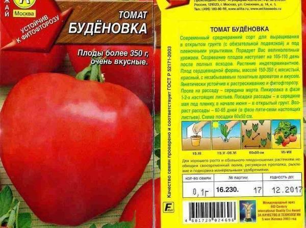 Томат буденовка: характеристика и описание сорта, урожайность, отзывы с фото