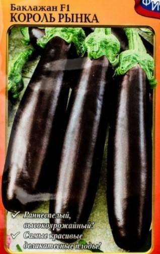 """Баклажан король рынка f1 - описание сорта, фото, отзывы, посадка и уход - журнал """"совхозик"""""""