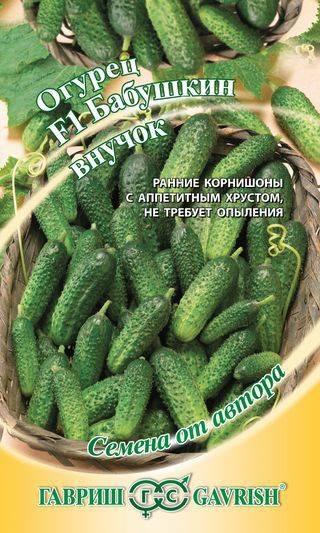 Характеристика сортов огурцов бабушкины - журнал садовода ryazanameli.ru