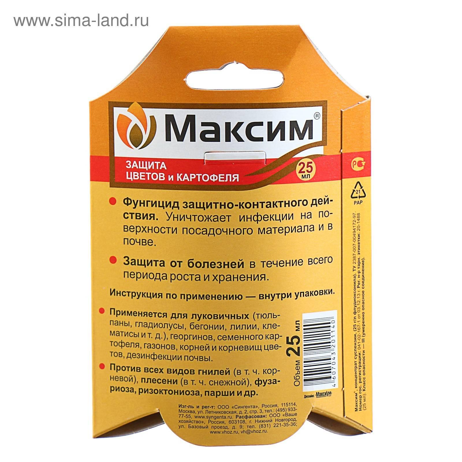 Максим средство для обработки почвы. описание состав и принцип работы фунгицида