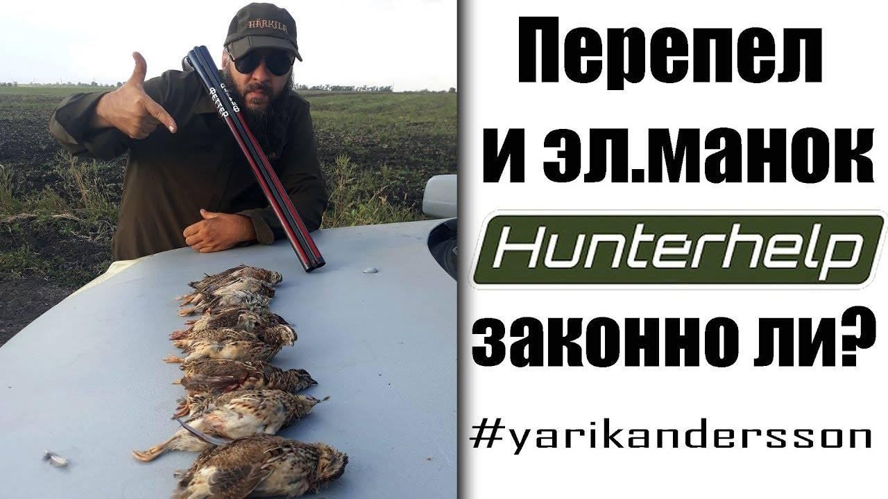 Электронный манок для охоты: описание лучших. самодельный электронный манок для охоты :: syl.ru