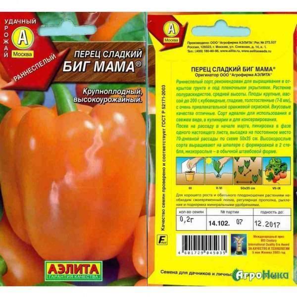 Сладкий перец биг мама: отзывы, описание, характеристика сорта