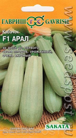Кабачок арал f1: отзывы, характеристика, описание сорта, фото, достоинства и недостатки, особенности выращивания, урожайность