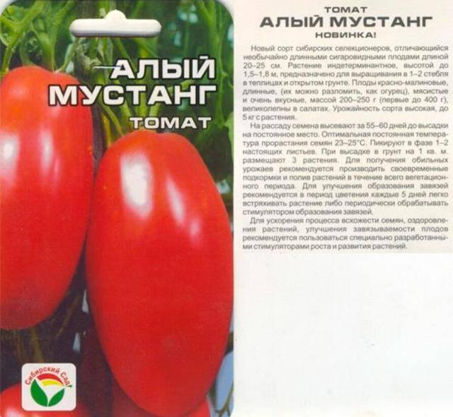 """Томат """"алый мустанг"""": описание сорта и фото, характеристики плодов-помидоров и рекомендации по выращиванию русский фермер"""
