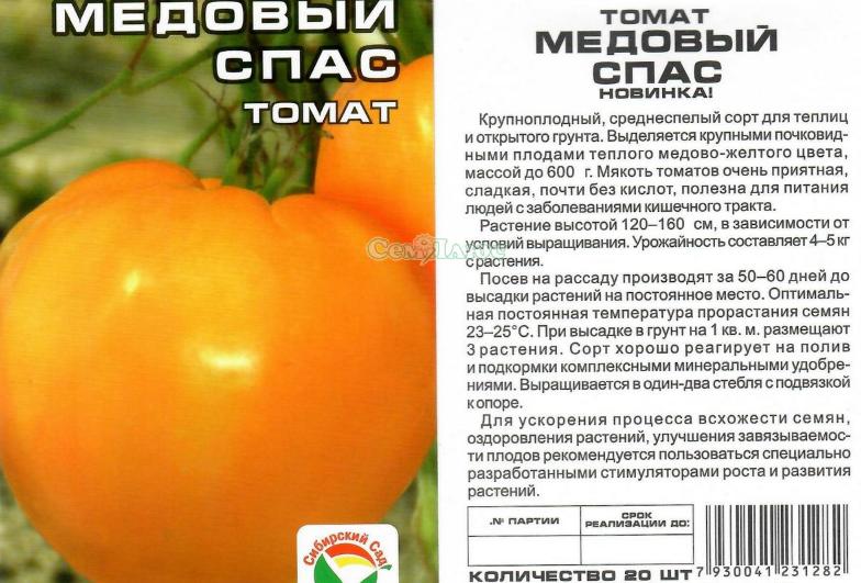 Томат медовый спас: описание, урожайность сорта, отзыв, фото