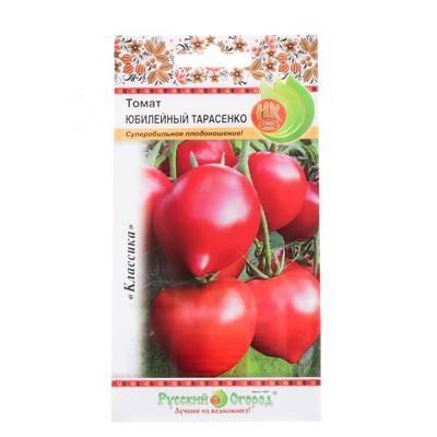 Сорт томата «юбилей тарасенко»с отзывами и фото